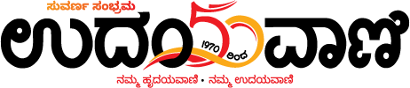 Udayavani